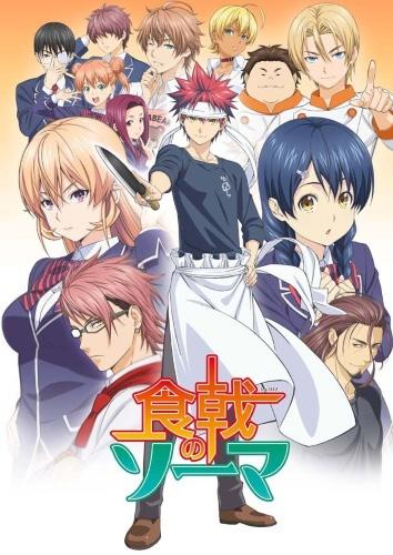Food Wars!: Shokugeki no Soma (Shokugeki no Souma)