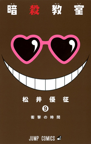 Assassination Classroom - Band 9