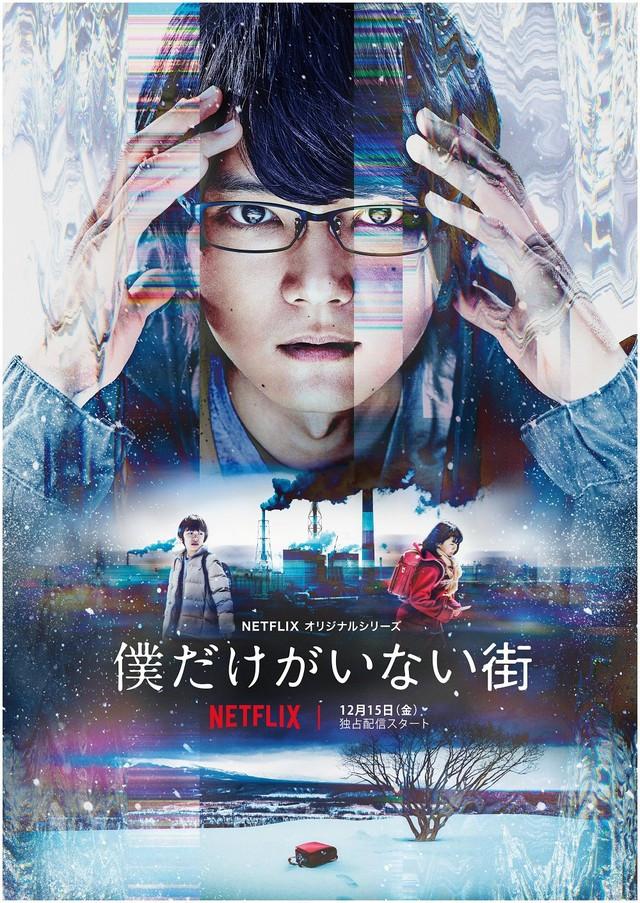 Das Manga/Anime/Live-Action Drama Erased (Boku dake ga Inai Machi) erh