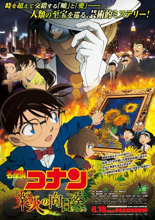 Auf der Spur eines legendären Gemäldes - Detektiv Conan – 19. Film