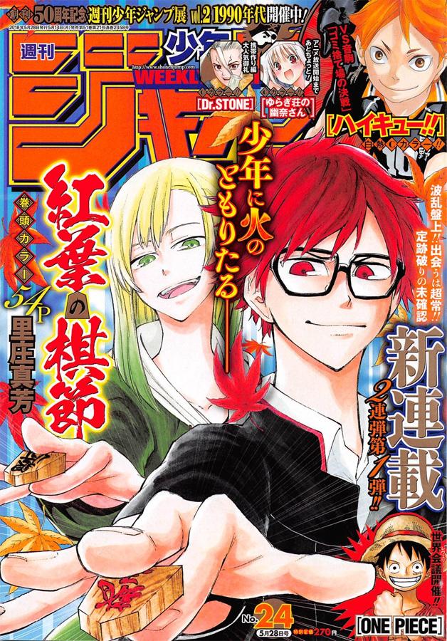 Weekly Shonen Jump TOC Ausgabe 24/2018 von Shueisha