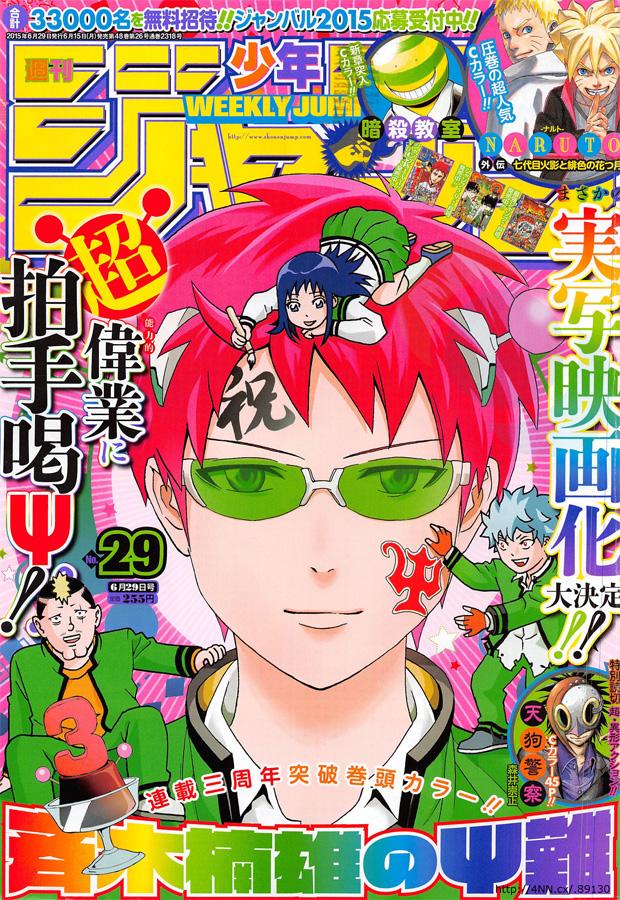 Weekly Shonen Jump TOC Ausgabe 29/2015 von Shueisha