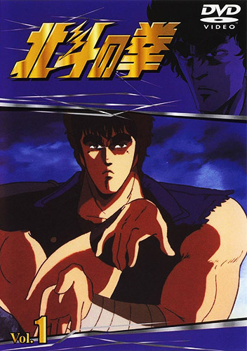 Fist of the North Star (Hokuto no Ken)