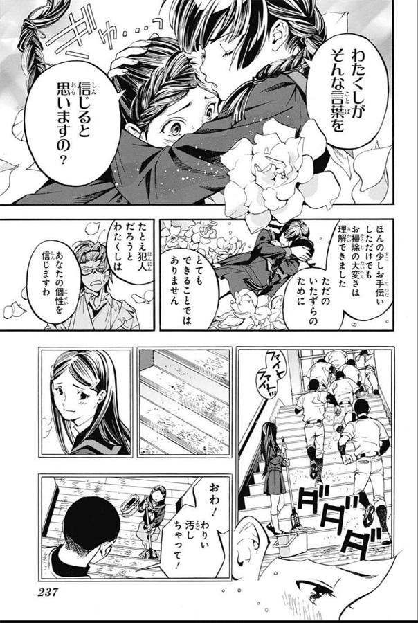 Weekly Shonen Jump 2-3/2018