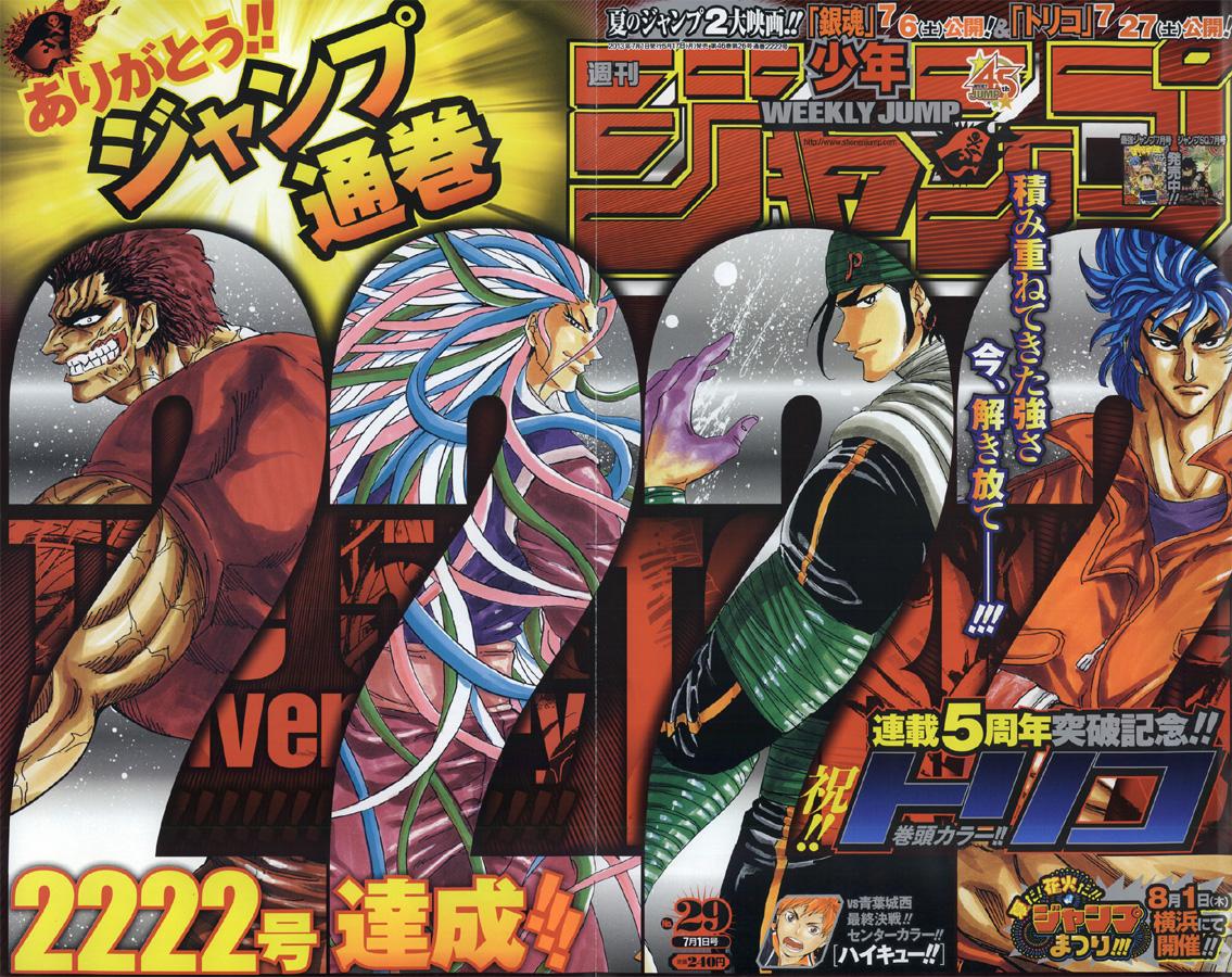 Weekly Shônen Jump TOC Ausgabe 29/2013 von Shueisha