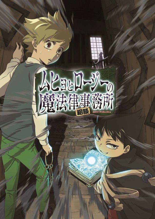 Anime zur Shonen Jump-Serie Muhyo to Roji no Mahouritsu Soudan Jimusho