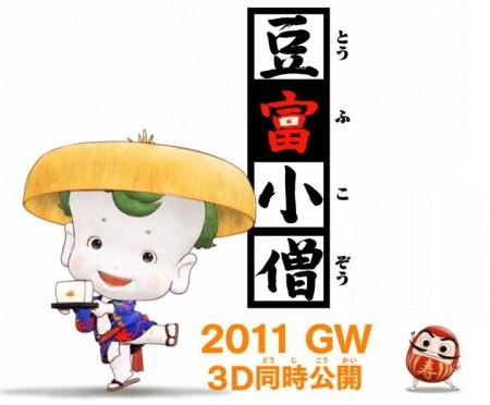 Tōfu Kozō von Warner Bros. nächstes Jahr im Kino *Update*