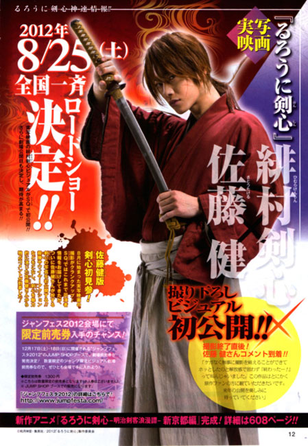 Live-Action Film Rurouni Kenshin startet am 25. August 2012 in den Jap