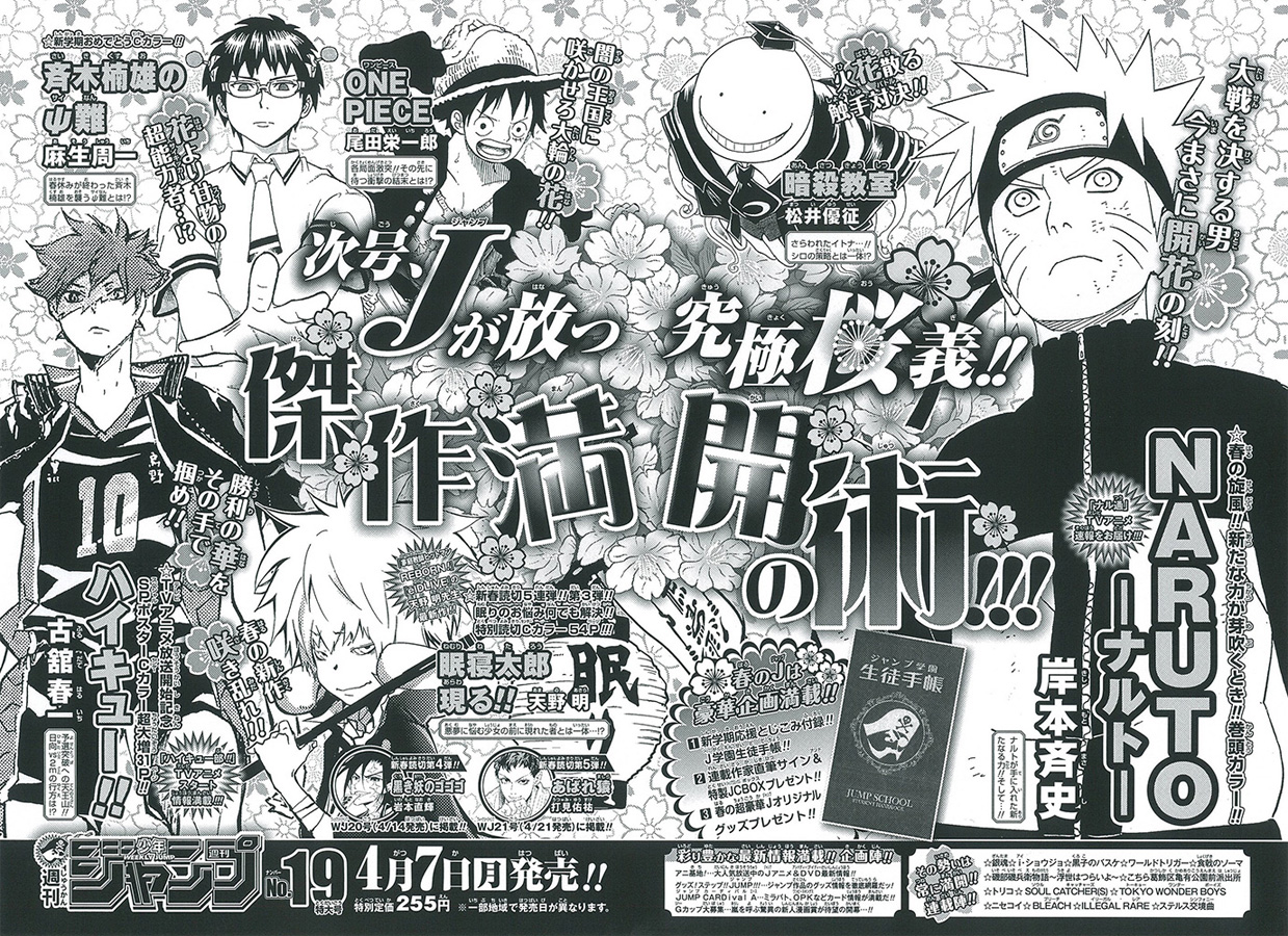 Weekly Shonen Jump 18/2014
