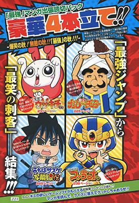 Weekly Shonen Jump 45/2014