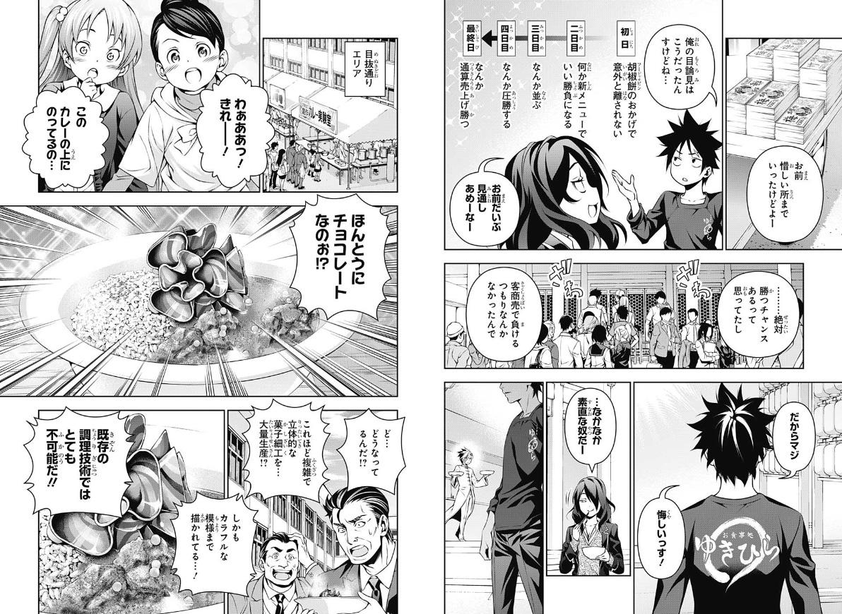 Weekly Shonen Jump 39/2015