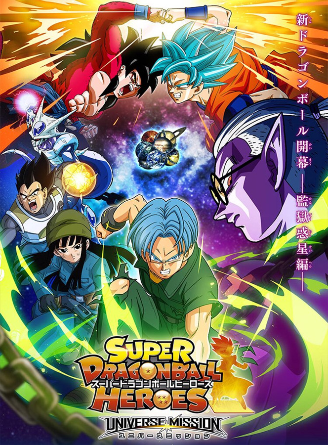 Anime Adaption zu Super Dragon Ball Heroes - Universe Mission startet