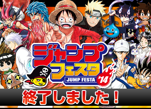 Jump Festa 2014: Square Enix mit Kingdom Hearts HD 2.5 ReMIX oder neue