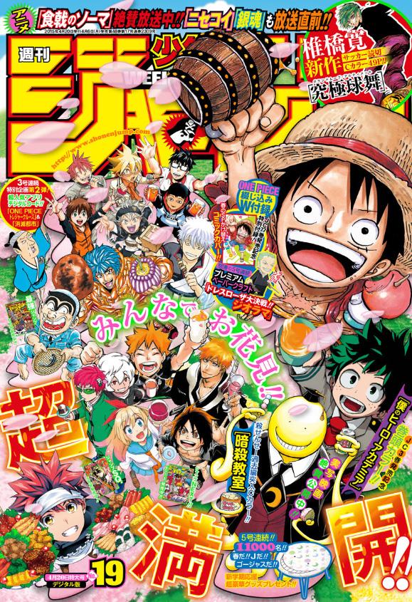 Weekly Shonen Jump TOC Ausgabe 19/2015 von Shueisha