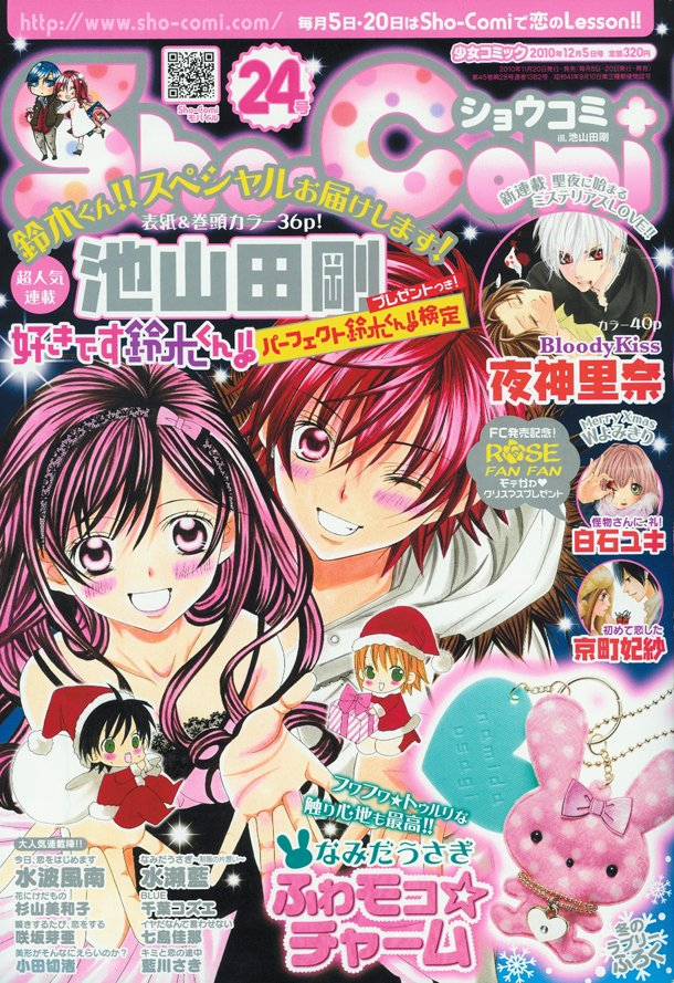 Neue Serie von Yagami Rina im Monthly Sho-Comi Ausgabe 24