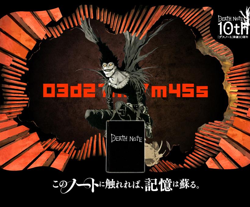 Death Note 10th Anniversary: Fortsetzung der Manga- oder Anime-Serie?