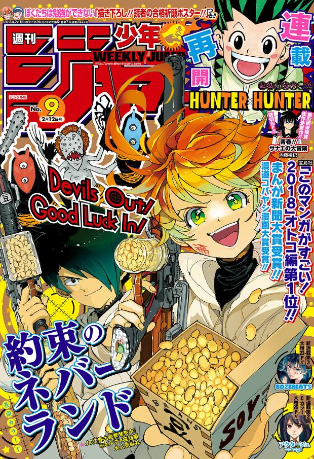 Weekly Shonen Jump TOC Ausgabe 9/2018 von Shueisha