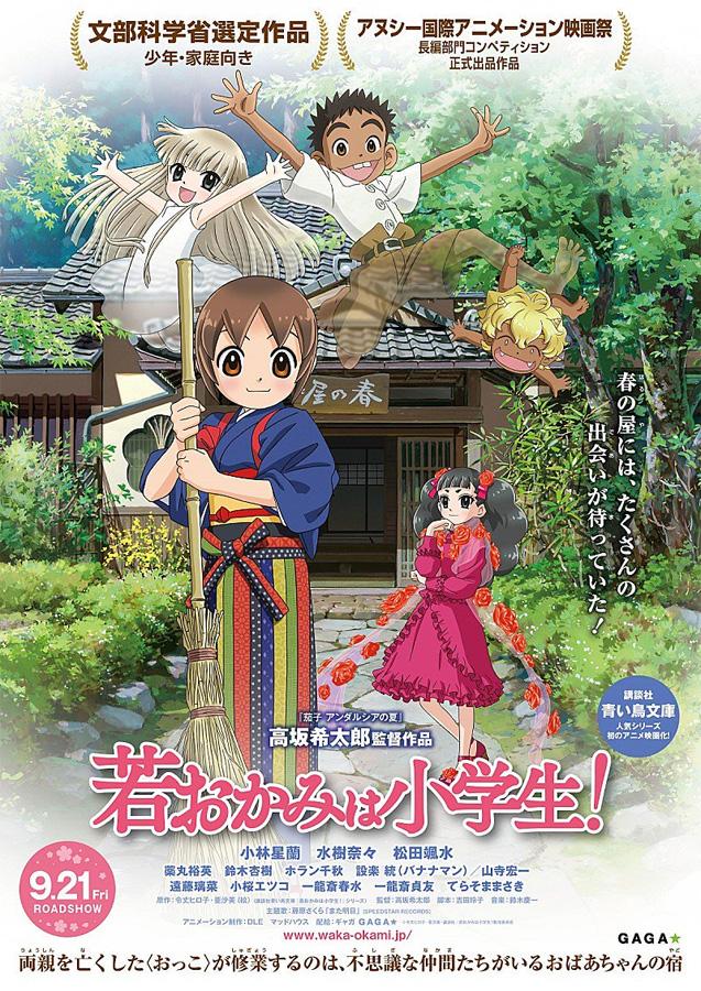 Der kommende Animefilm zu Okko's Inn wird auch bei Kazé erscheinen