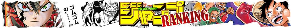 Weekly Shonen Jump Ranking