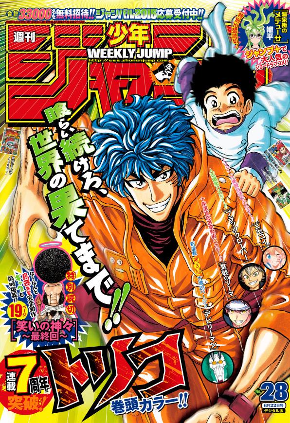 Weekly Shonen Jump TOC Ausgabe 28/2015 von Shueisha