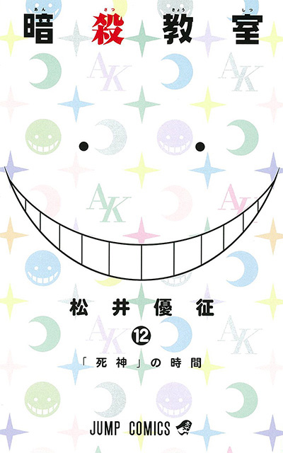 Assassination Classroom - Band 12
