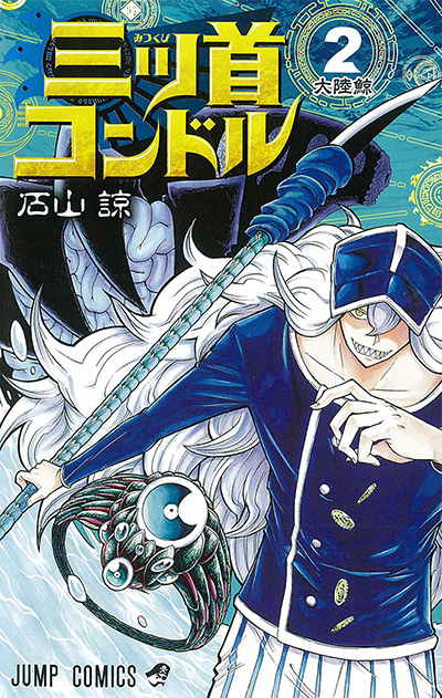 Mitsukubi Condor - Band 2