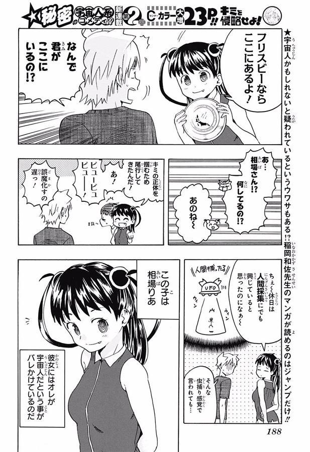 Weekly Shonen Jump 26/2018