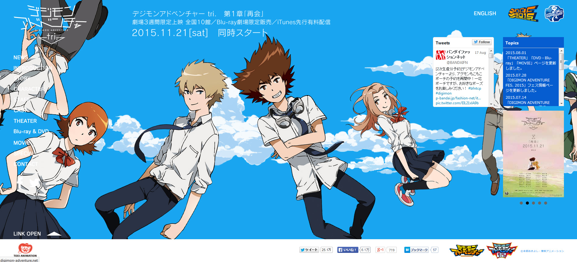 Digimon Adventure tri. Webseite