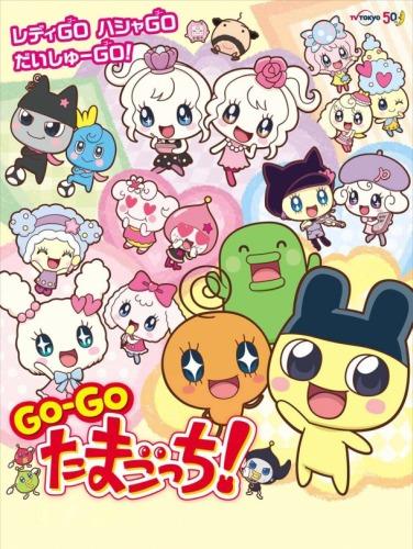 Go-Go Tamagotchi!