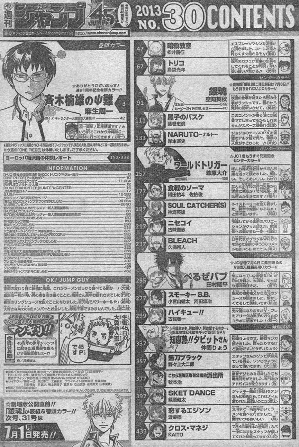 Weekly Shonen Jump 30/2013