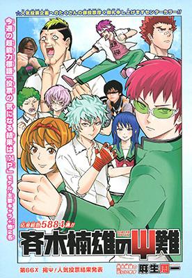Weekly Shonen Jump 41/2013