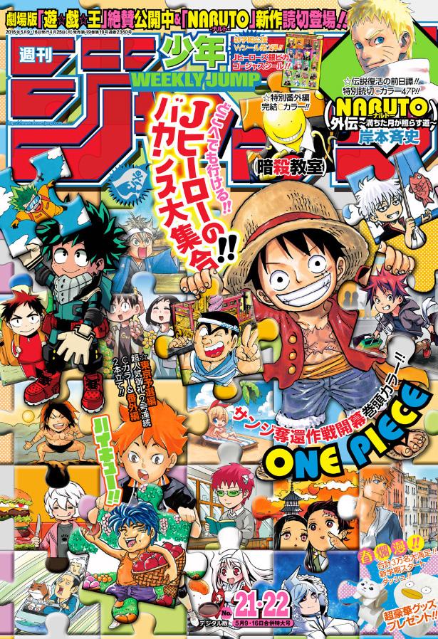 Weekly Shonen Jump TOC Ausgabe 21-22/2016 von Shueisha