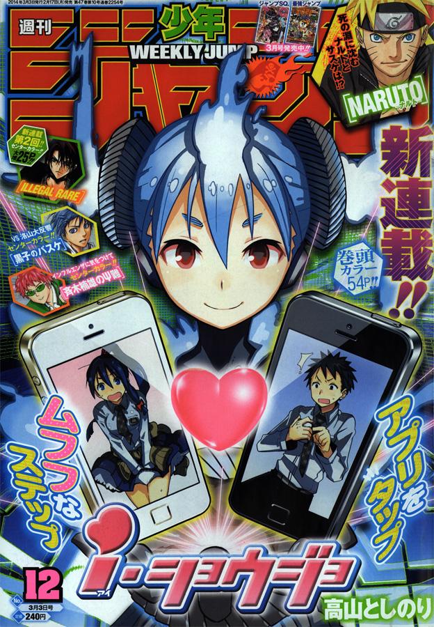 Weekly Shonen Jump TOC Ausgabe 12/2014 von Shueisha
