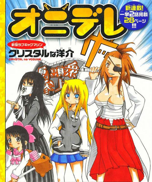 Ende der Manga Serie Onidere (オニデレ) im Weekly Shōnen Sunday
