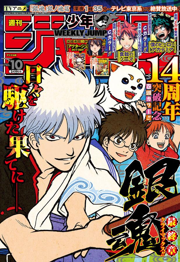Weekly Shonen Jump TOC Ausgabe 10/2018 von Shueisha