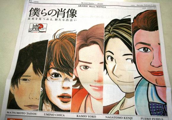 J-Pop Arashi Member meets Manga