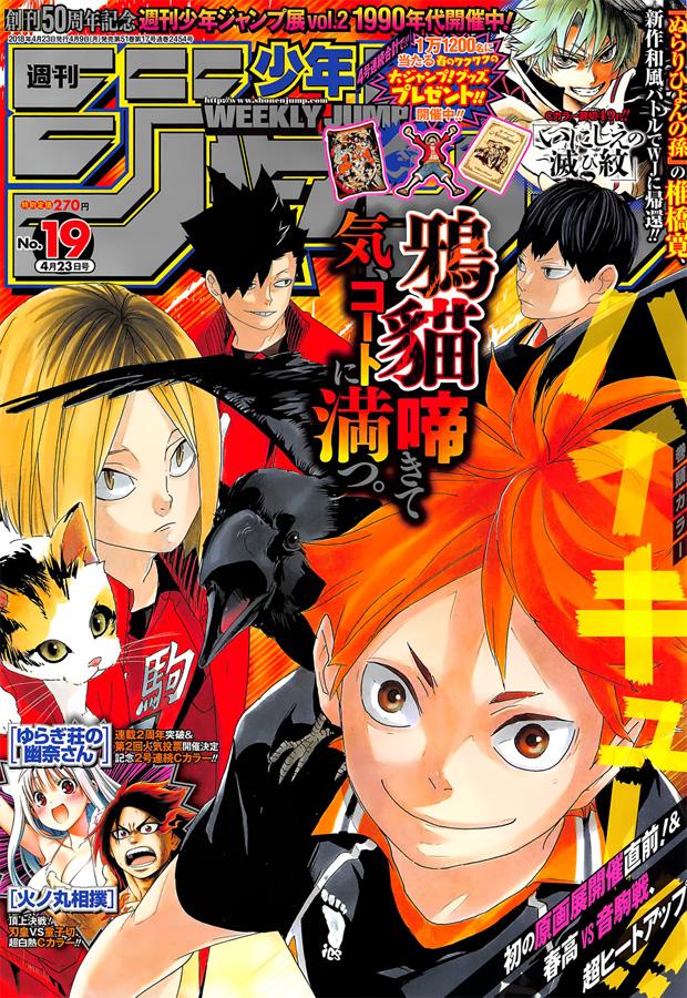 Weekly Shonen Jump TOC Ausgabe 19/2018 von Shueisha