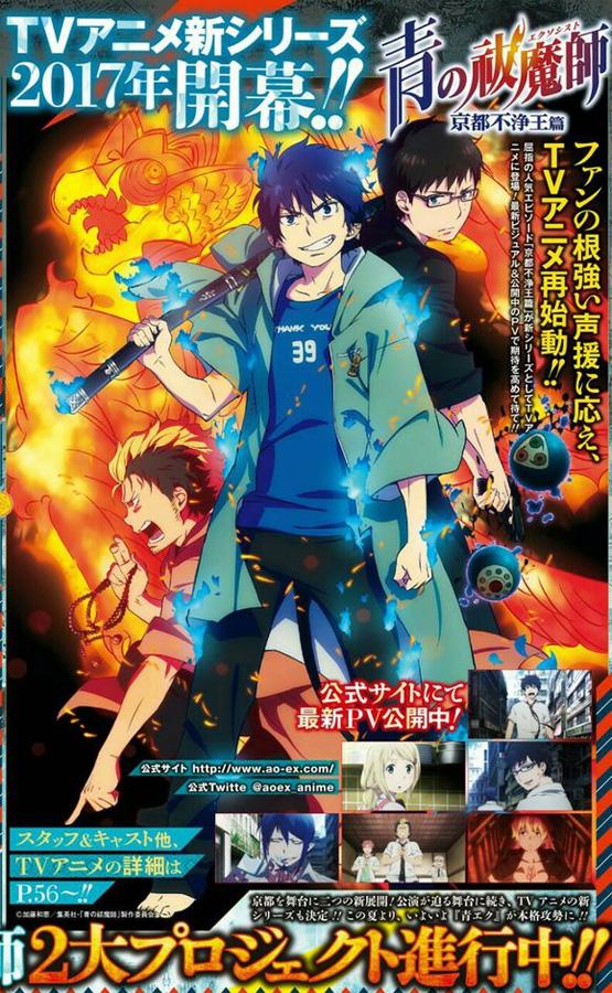 Der Sohn des Teufels kehrt ins Fernsehen zurück -  Neue Anime TV-Seri