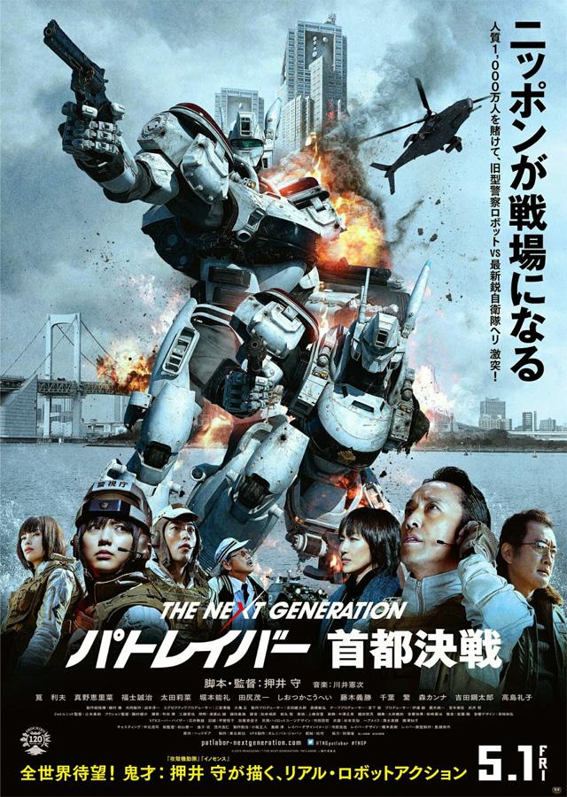 Nächstes Jahr 2016 erscheint hierzulande der Live-Action Film The nex
