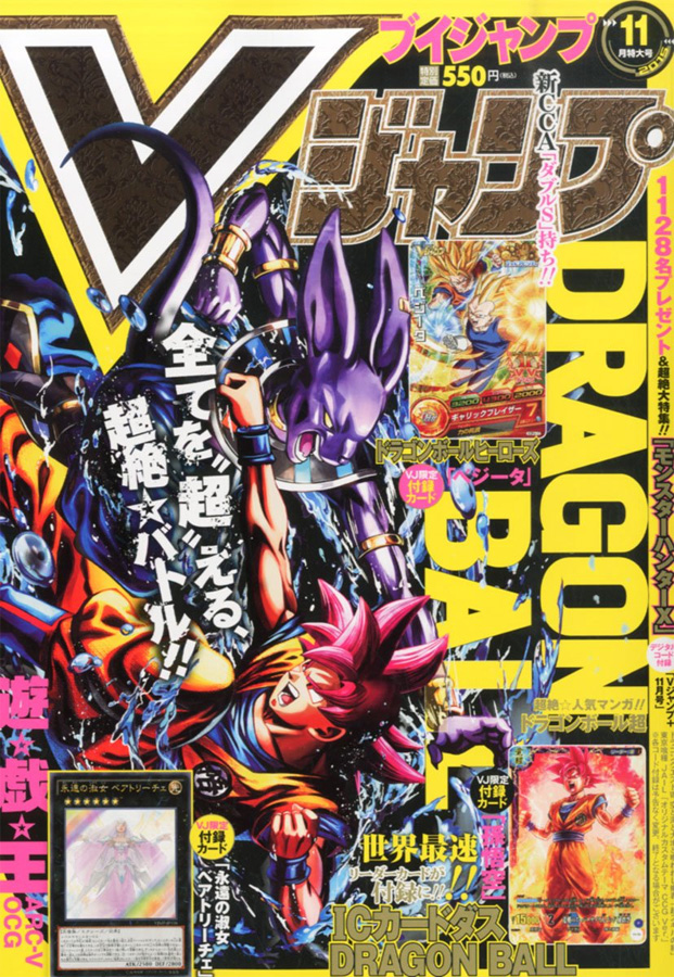 Dragon Ball Super Kapitel 4 - Gott und Gott in der V-Jump Ausgabe 11/2