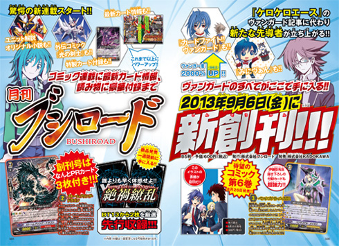 Monthly Bushiroad Magazin