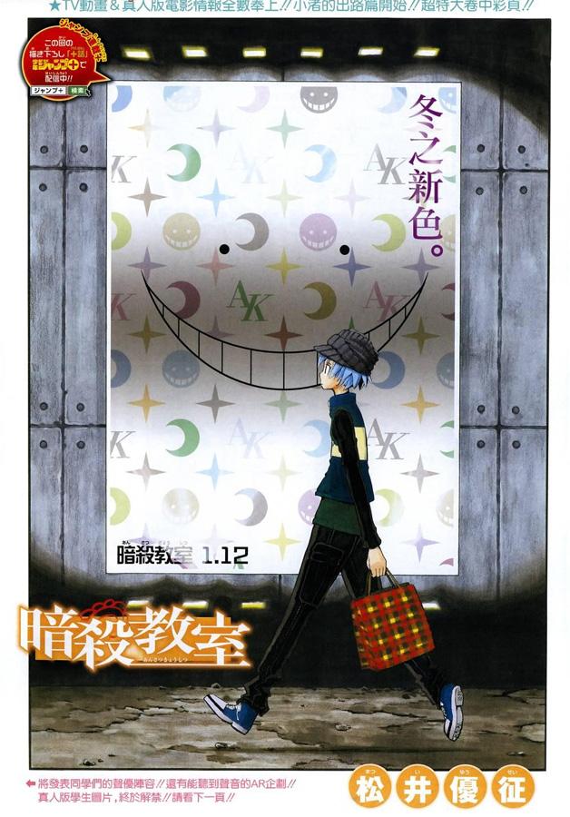 Weekly Shonen Jump 47/2014