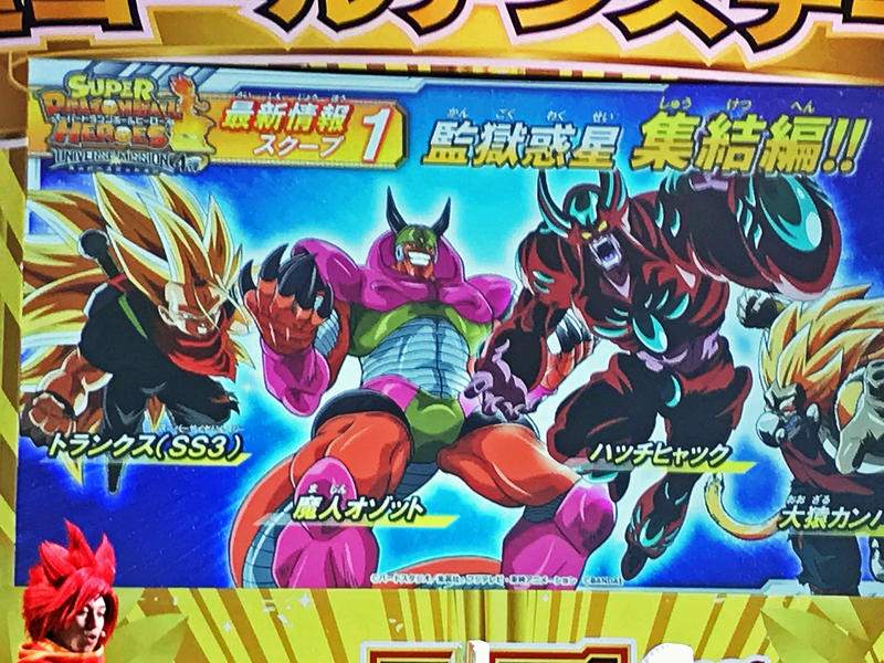 Super Dragon Ball Heroes - Universe Mission