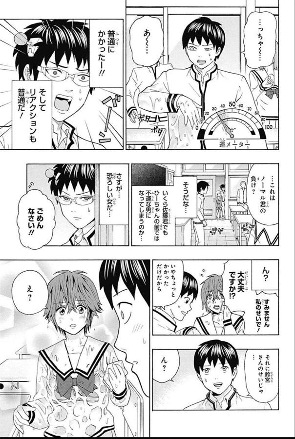 Weekly Shonen Jump 50/2017