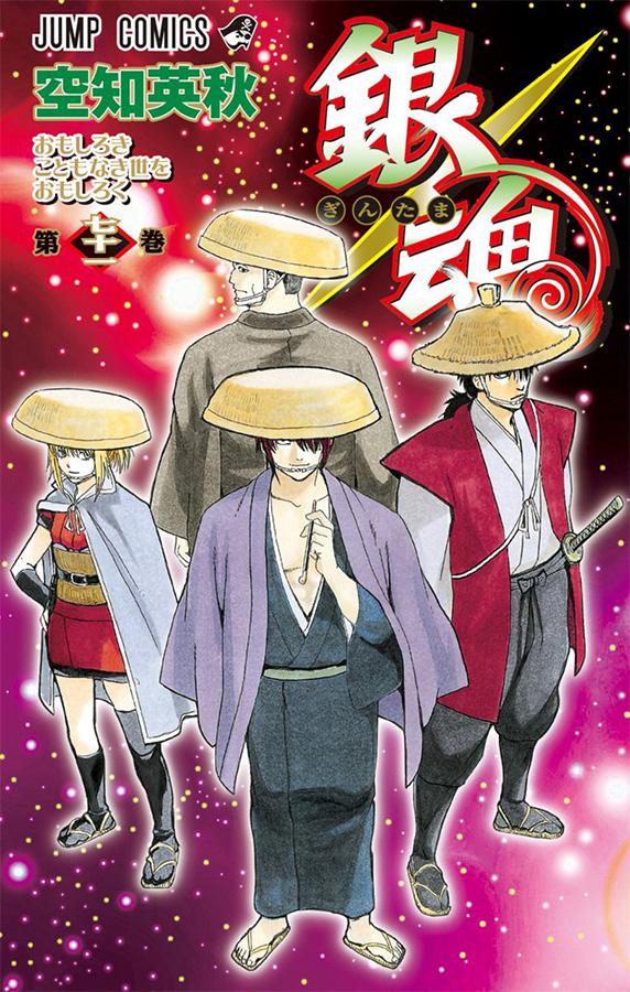 Das Ende von Hideaki Sorachis Gintama (Gin Tama) aus der berühmten Sh