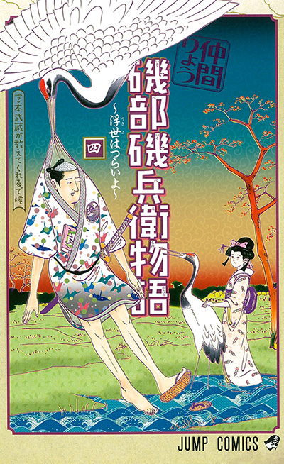 Isobe Isobee Monogatari (The Story of Isobe Isobee) - Band 4