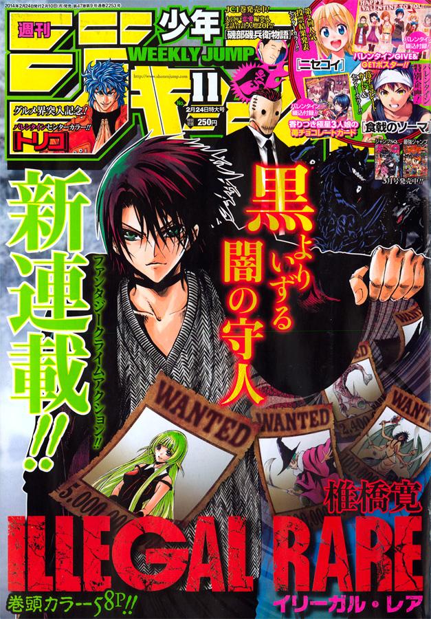 Weekly Shonen Jump TOC Ausgabe 11/2014 von Shueisha