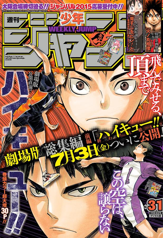 Weekly Shonen Jump TOC Ausgabe 31/2015 von Shueisha