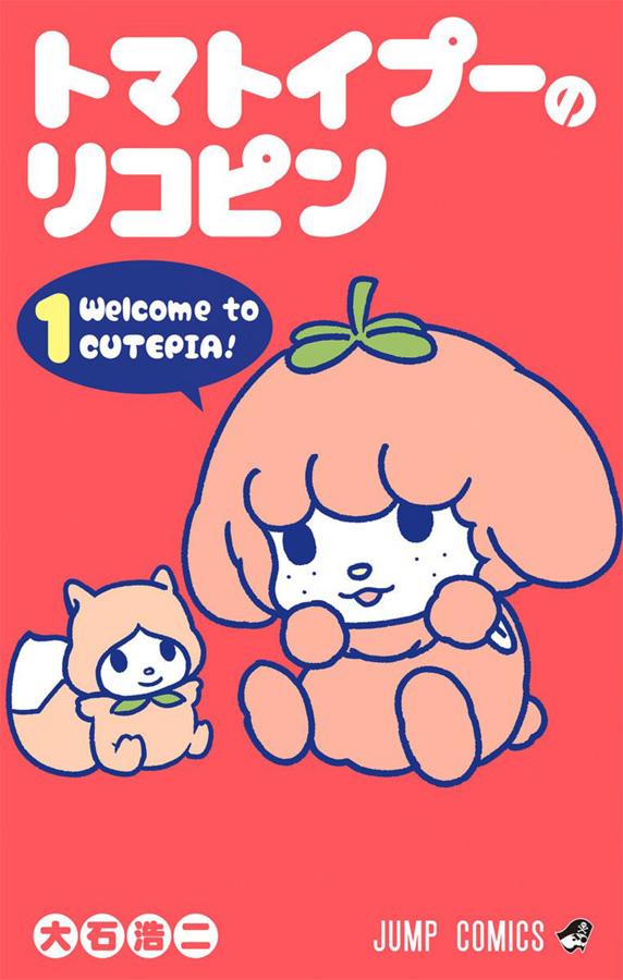 Der Manga Lycopene the Tomatoy Poodle (Tomatoypoo no Lycopene) wechsel