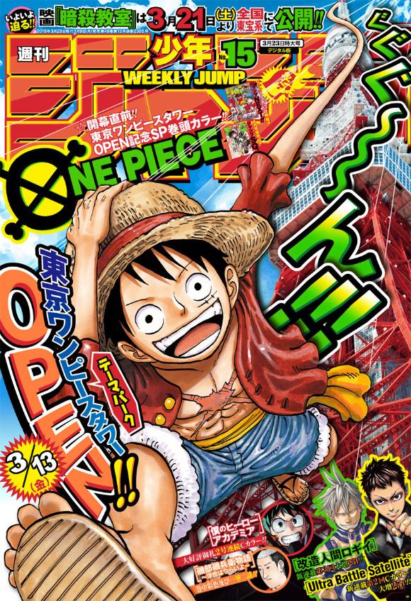 Weekly Shonen Jump TOC Ausgabe 15/2015 von Shueisha